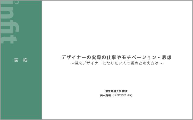 東京電機大学講演スライド表紙